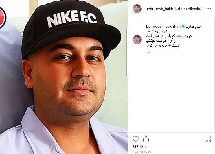 واکنش هنرمندان به خبر درگذشت بهنام صفوی/ صدایی که خاموش شد +تصاویر