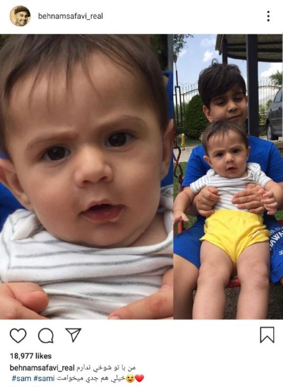 تصاویری از بهنام صفوی در کنار فرزندش