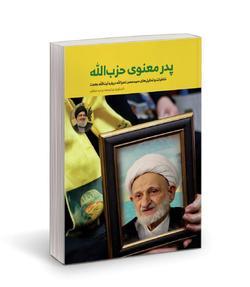 آیت الله بهجت؛ پدر معنوی حزب الله
