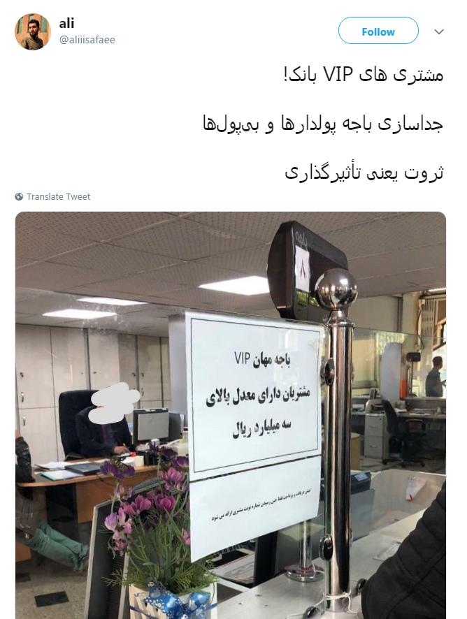 باجه VIP بانک ایرانی برای مشتریان پولدار +تصویر