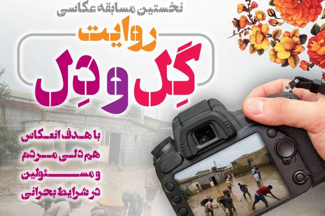 فراخوان نخستین مسابقه عکاسی روایت گِل و دِل منتشر شد