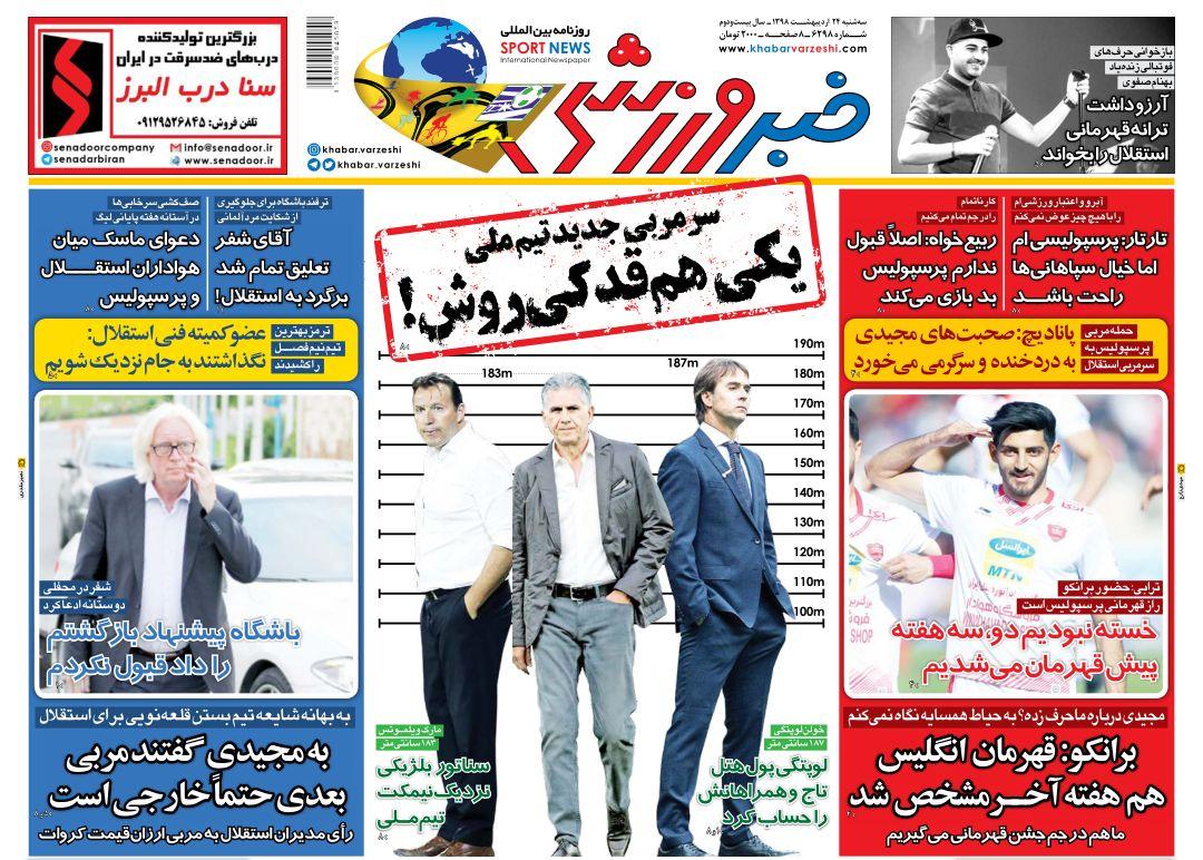 روزنامه خبر ورزشی - ۲۴ اردیبهشت