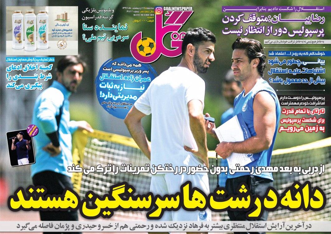 روزنامههای ورزشی ۲۴ اردیبهشت
