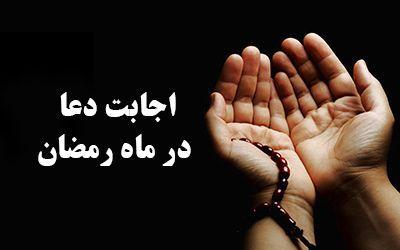 بزرگترین خواسته خداوند از بندگانش چیست؟ / فضلیت خواندن دعای مجیر در ماه رمضان + متن کامل دعای مجیر