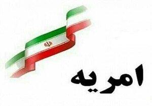 شرایط جذب نیروی امریه پردیس کشاورزی و منابع طبیعی دانشگاه تهران