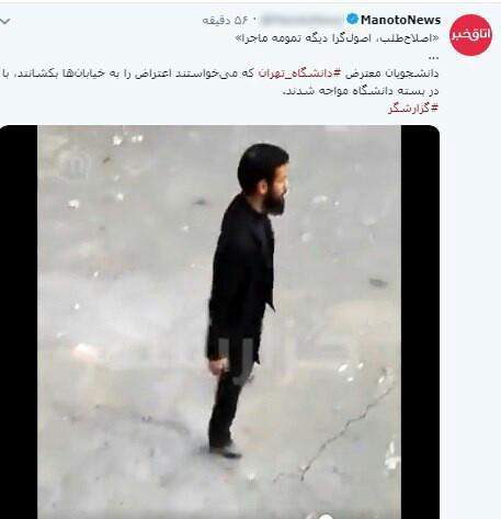 ماجرای انتشار فیلم تجمع حامیان بدحجابی در دانشگاه تهران از شبکه من و تو چه بود؟