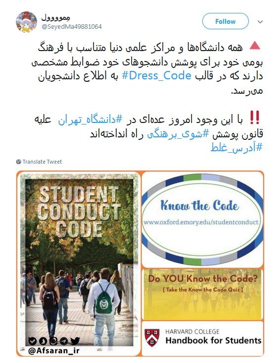 دانشجویانی که می خواهند از غربی ها غربی تر باشند! / نگاهی به قوانین پوششی دانشگاه های مطرح دنیا