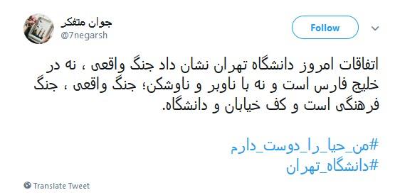 #من_حیا_را_دوست_دارم / ابراز علاقه کاربران به حجاب در پی وقایع اخیر دانشگاه تهران ////۱۲ شب