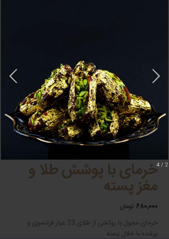 گرانترین خرما ایران با چاشنی طلا به فروش میرسد/خرمای لاکچری هم از راه رسید+تصویر