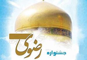 9911060 929 - توزیع بیش از ۳ هزار جلد کتاب جشنواره کتابخوانی رضوی در فارس