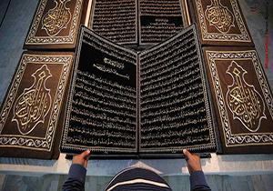 اثر ماندگار بانویی که علاقه به گلدوزی آیات قرآن داشت زنی که همسری نابینا دارد و تمام امور را تنهایی به دوش میکشد