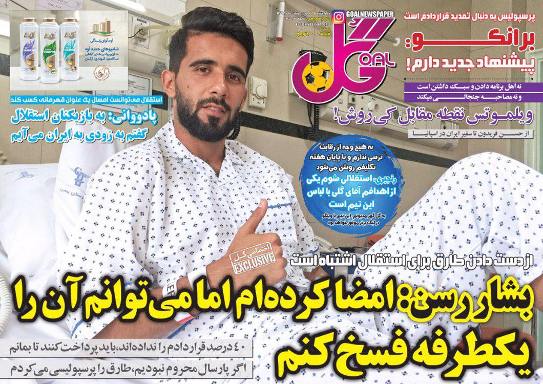 روزنامه گل - ۲۵ اردیبهشت