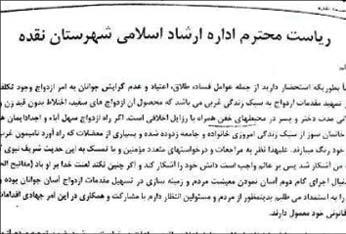 ماجرای دستور جنجالی امام جمعه نقده درباره شام و ساعت جشنهای عروسی