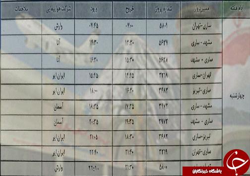 پروازهای چهارشنبه ۲۴ اردیبهشت ماه فرودگاههای مازندران