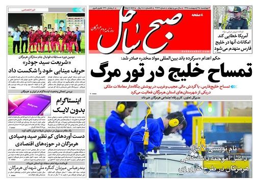 تصویر صفحه نخست روزنامه هرمزگان امروز چهار شنبه ۲۵ اردیبهشت سال ۹۸