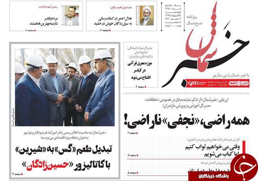 منطقه آزاد مازندران در مسیر جدید/ سه لکه؛ یک پیروزی