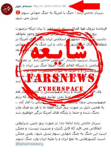 شیطنت ضدانقلاب با انتشار مصاحبه ۷ سال پیش سردار حاجیزاده