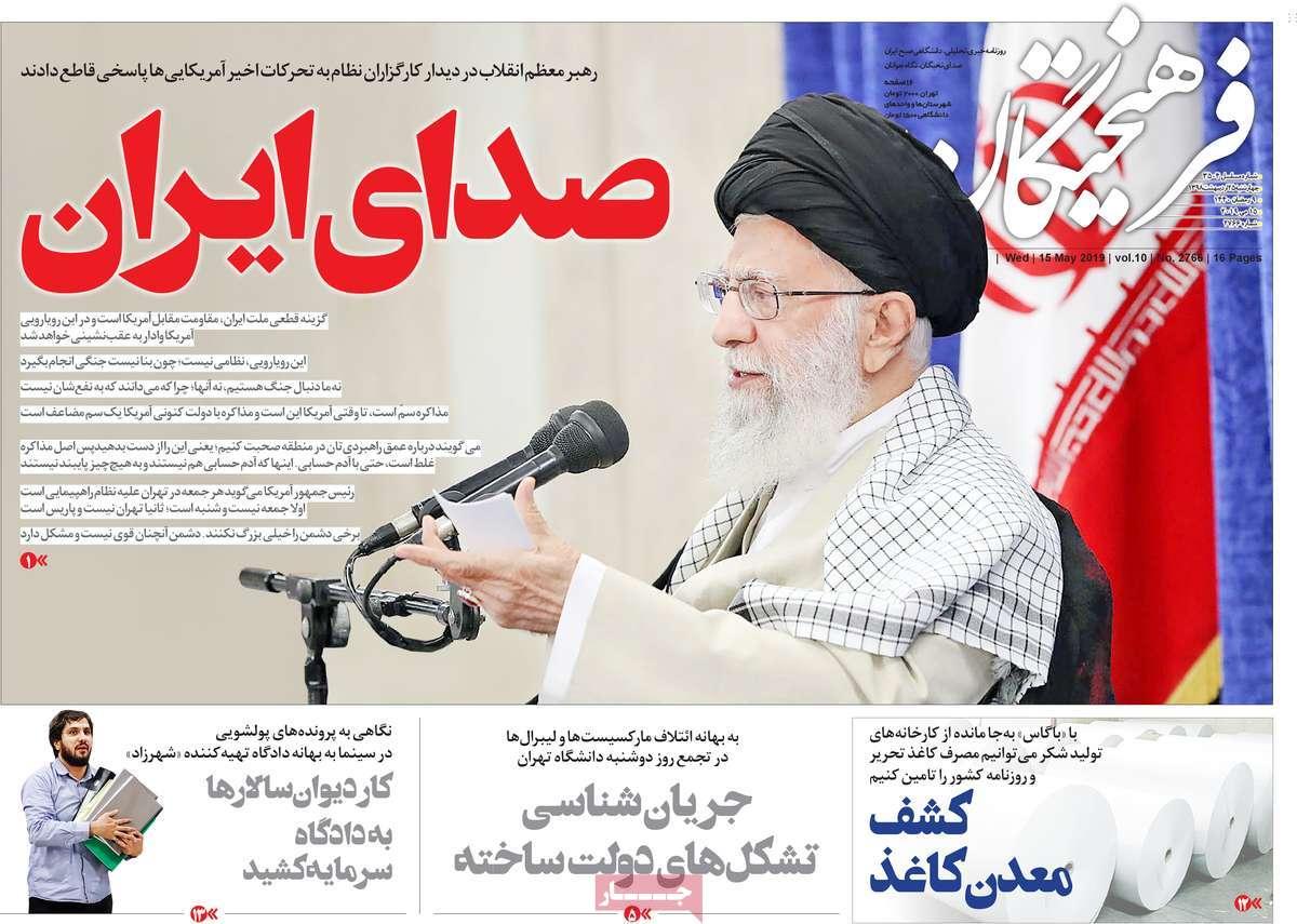 هیچ ایرانی با شعوری دنبال مذاکره نیست/ مناظره روحانی با رئیس جمهور ! / تمام شده مسکن متری چند؟/ سایه انتقام یمن بر نفت سعودی