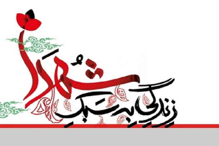 برگزاری مسابقه کتابخوانی ویژه شهدا در کرمان