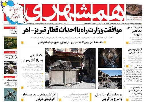 صفحه نخست روزنامه اردبیل چهارشنبه ۲۵ اردیبهشت ماه