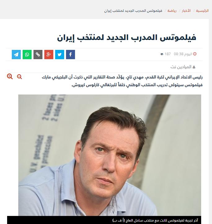 بازتاب جهانی حضور ویلموتس در تیم ملی ایران