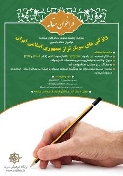 فراخوان مقاله با محور ویژگیهای سرباز تراز جمهوری اسلامی ایران