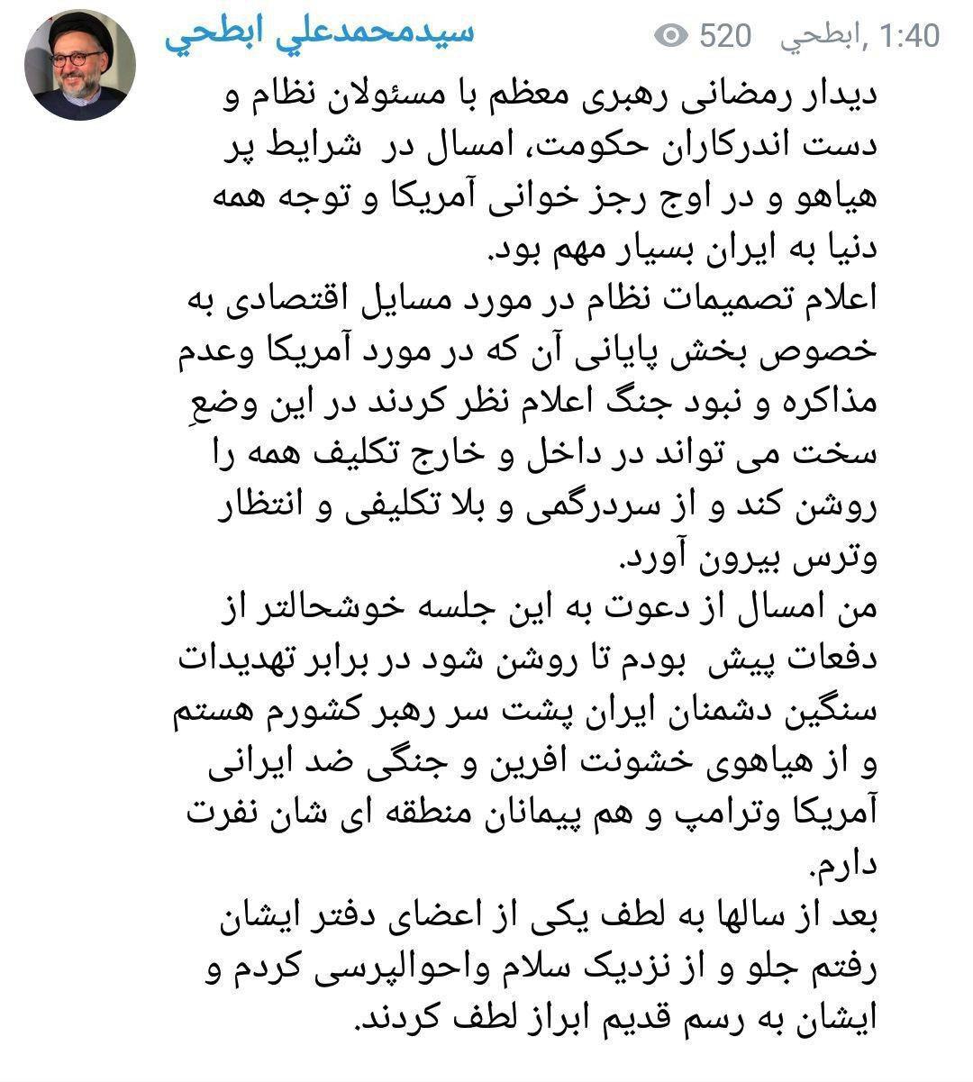 روایت ابطحی از دیدار شب گذشته با رهبر انقلاب