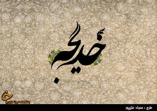 گلچین اشعار به مناسبت وفات حضرت خدیجه (س)