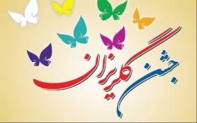 جشن بزرگ گلریزان جامعه هدف بهزیستی استان ایلام