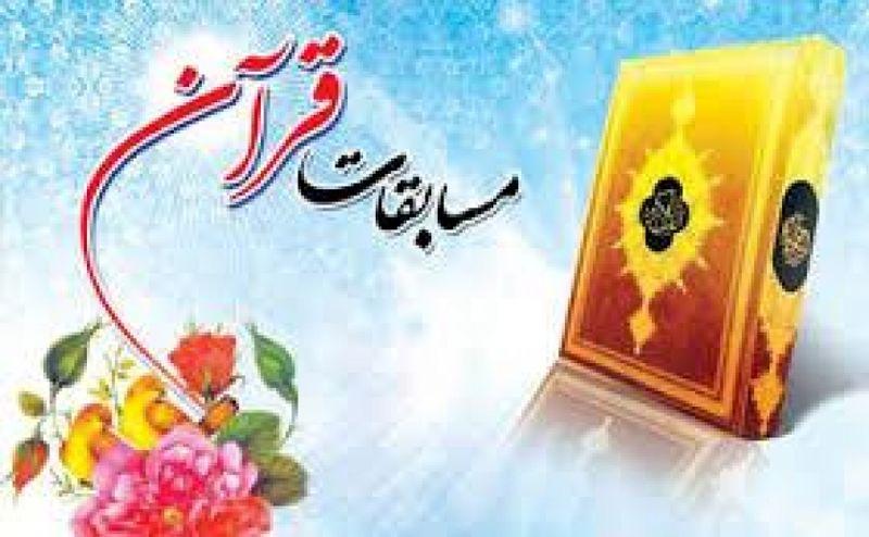 آغاز مرحله اول مسابقات قرآنی هفته قرآن و عترت در جنوب کرمان
