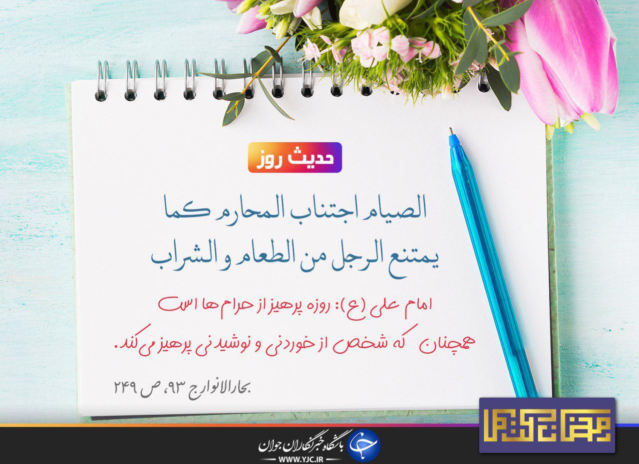 تاثیر روزه گرفتن در کلام حضرت علی (ع)