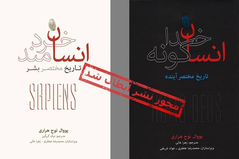 دو کتاب الحادی پرفروش نویسنده اسرائیلی در ایران لغو مجوز شد