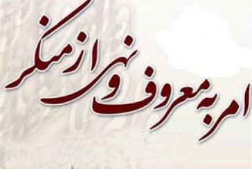 نشست خبری ستاد امربه معروف و نهی از منکر در نمایشگاه قرآن برگزار شد