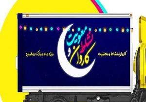 همبستگی مردم ایران و افغانستان برای تحقق یک شعار + فیلم