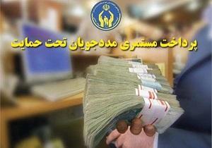 پرداخت ۱۴۶ میلیارد تومان مستمری به مددجویان کردستانی