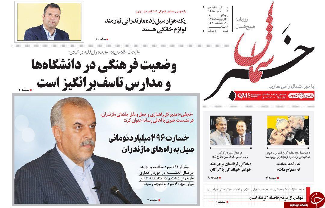 تصاویر صفحه نخست روزنامههای پنج شنبه ۲۶ اردیبهشت ماه مازندران