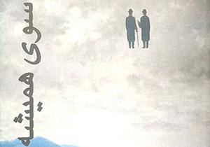 انتشار کتاب «آن سوی همیشه» در شیراز