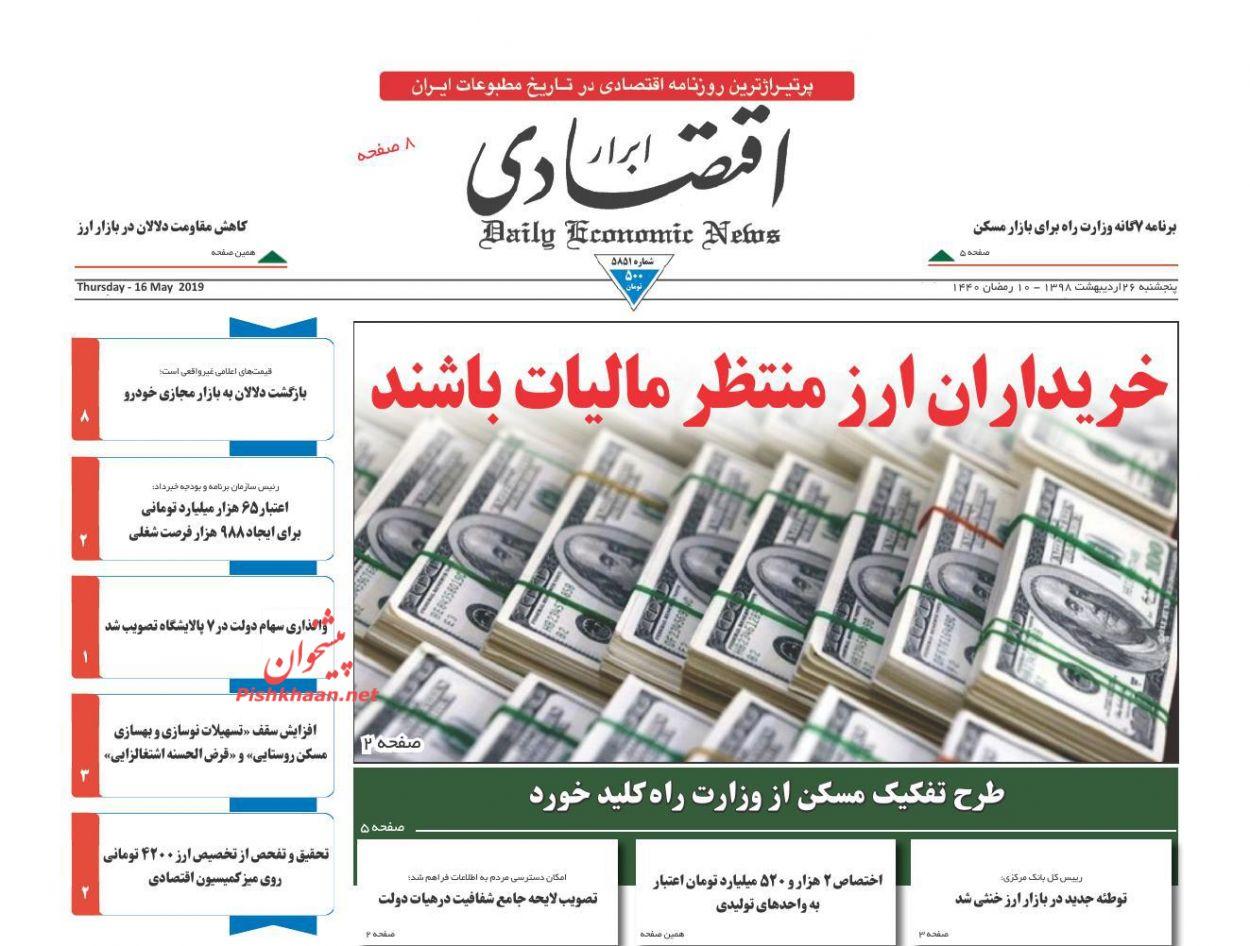 صفحه نخست روزنامههای اقتصادی ۲۶ اردیبهشت ماه
