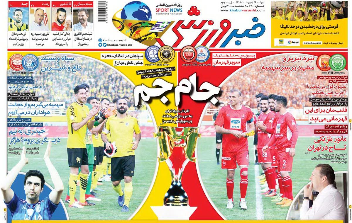 خبر ورزشی - ۲۶ اردیبهشت