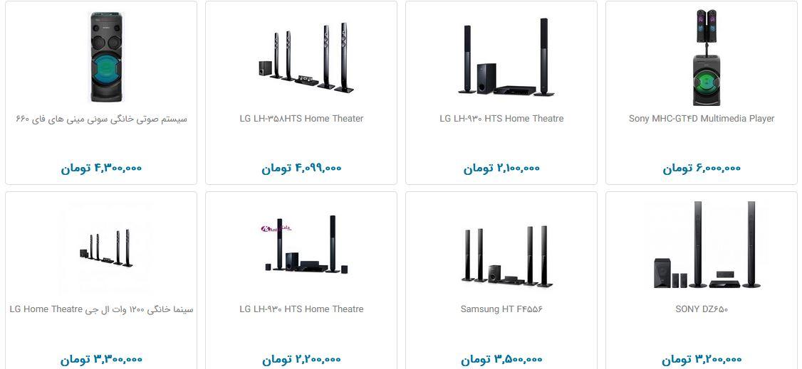 تهیه سینما خانگی چقدر هزینه دارد؟