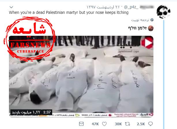 سوتی جنجالی یکی از کاربران توئیتر در روز نکبت / وقتی تیر اسرائیل به سنگ میخورد! + تصاویر