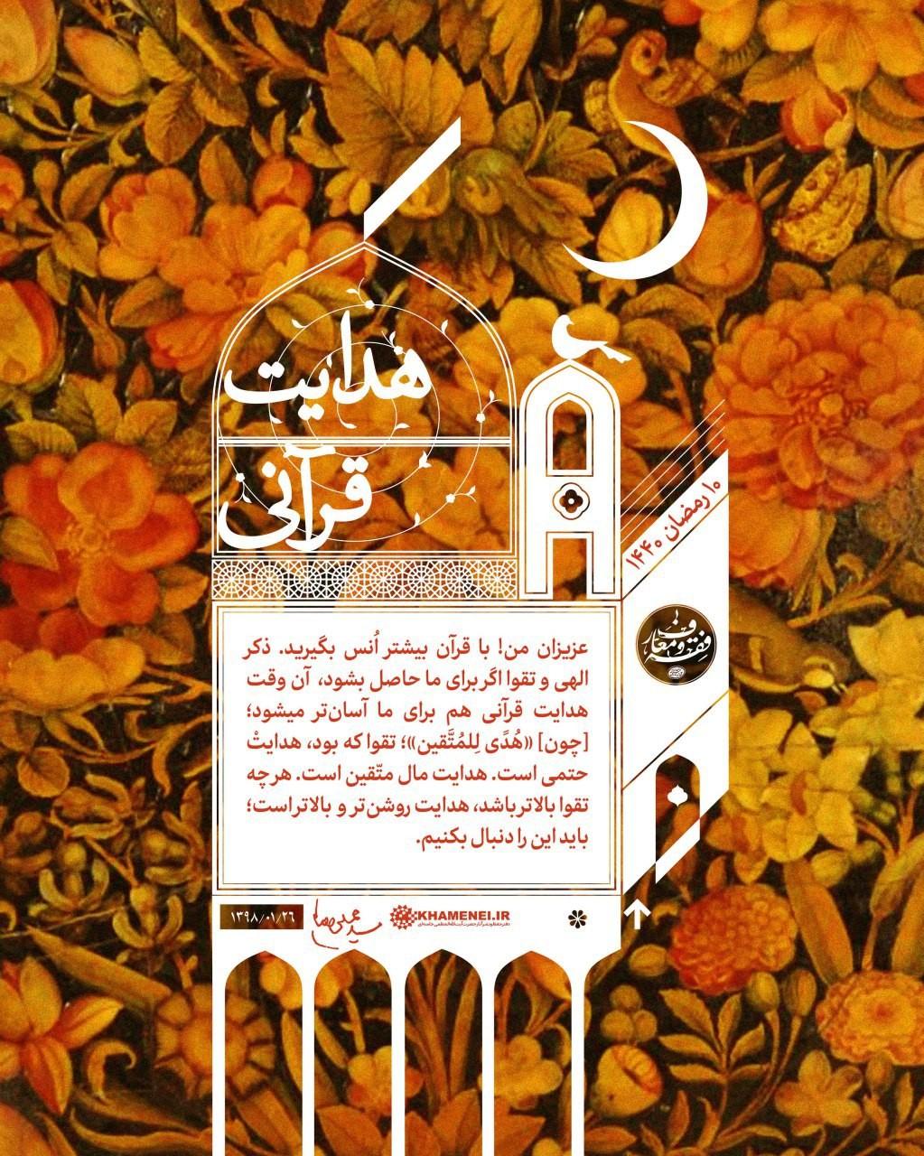 هدایت قرآنی +سخننگاشت