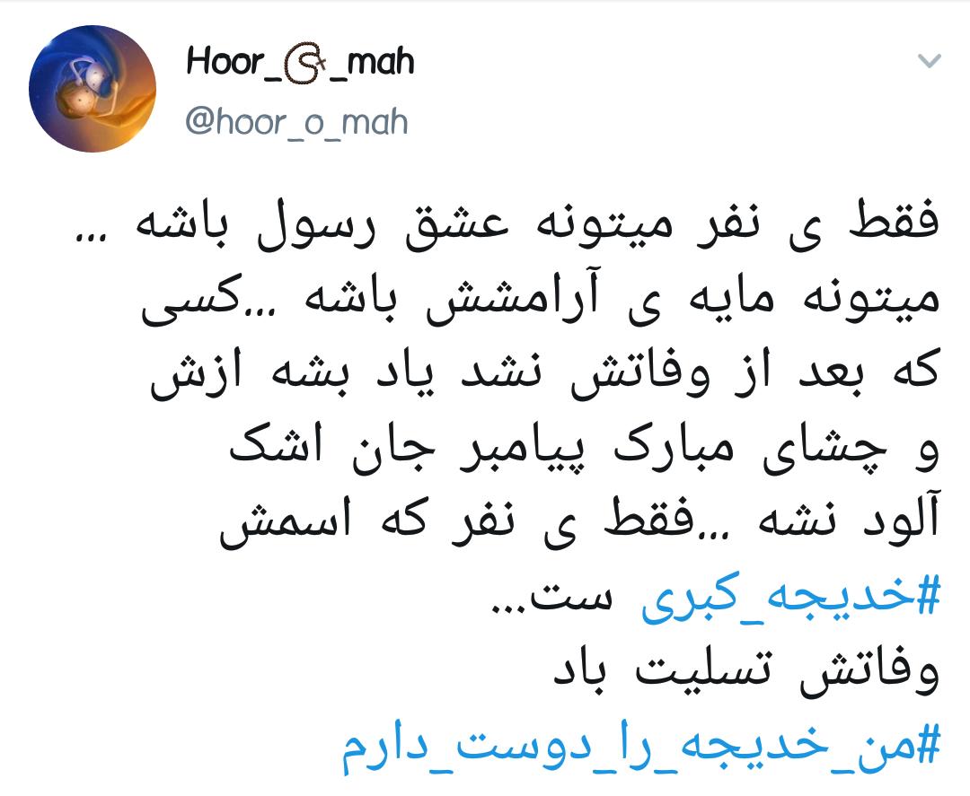#خدیجه_کبری /