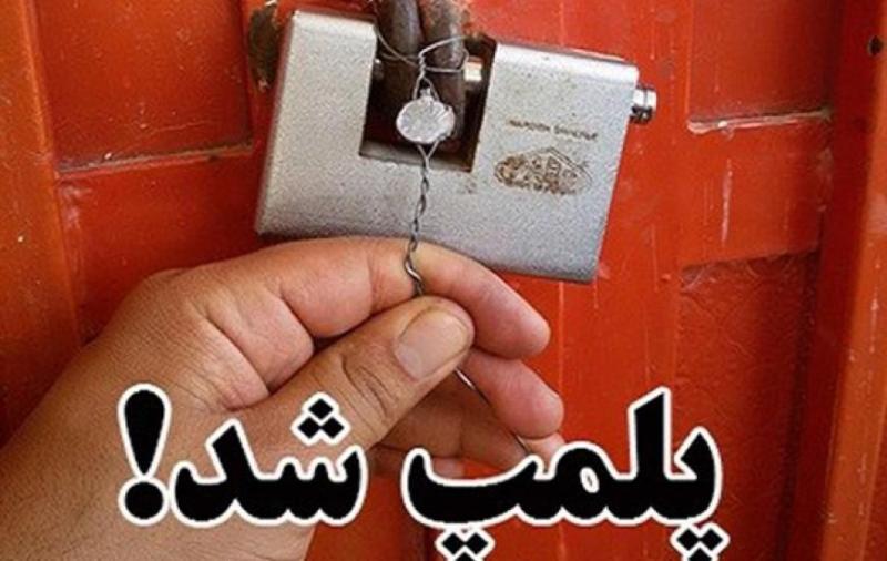 پلمب ۲ واحد صنفی متخلف در شهرستان شازند