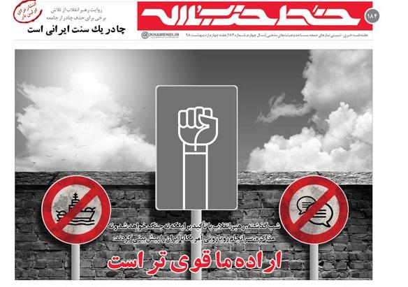 خط حزبالله ۱۸۴/ ارادهی ما قویتر است