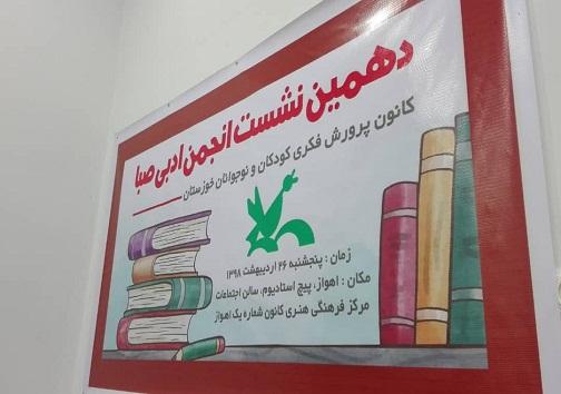 برگزاری دهمین نشست انجمن ادبی صبا در اهواز
