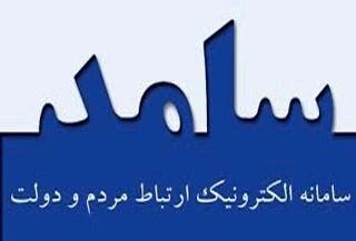 مدیر صندوق بیمه اجتماعی روستائیان استان کرمانشاه پاسخگوی مردم خواهد بود