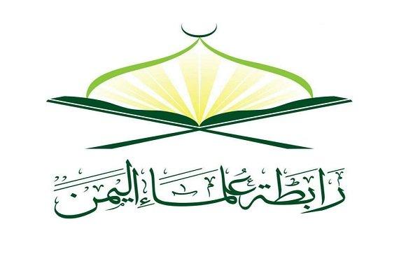 اتحادیه علمای یمن: جنایت وحشیانه در صنعا با چراغ سبز آمریکا صورت گرفت