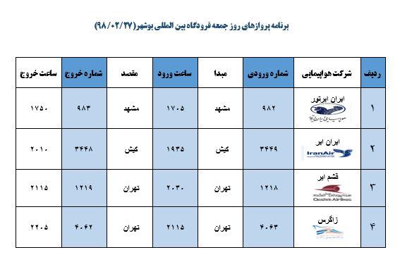 جدول پروازهای فرودگاه بوشهر