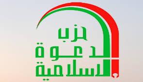 تأکید حزب الدعوه عراق بر حمایت از ایران در هرگونه تقابل احتمالی با آمریکا